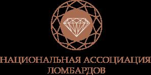 Логотип: Национальная ассоциация ломбардов